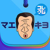 マエキヨ@コレクジ icon