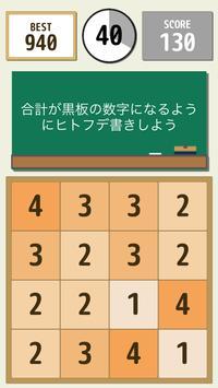 計算ヒトフデ poster