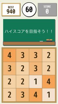 計算ヒトフデ apk screenshot