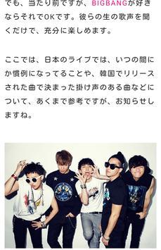 韓流&K-POP最新ライブ情報★東方神起、BIGBANGほか apk screenshot