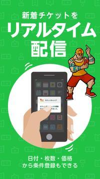 チケットキャンプ - 国内No.1 安心チケット売買アプリ apk screenshot