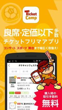 チケットキャンプ - 国内No.1 安心チケット売買アプリ poster
