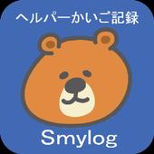 ヘルパーかいご記録 Smylog (試用版) icon
