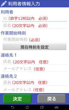 ヘルパーかいご記録 Smylog (試用版) screenshot 10
