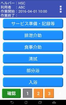 ヘルパーかいご記録 Smylog (試用版) screenshot 11