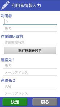 ヘルパーかいご記録 Smylog (試用版) screenshot 1