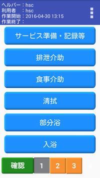 ヘルパーかいご記録 Smylog (試用版) screenshot 2