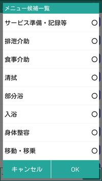 ヘルパーかいご記録 Smylog (試用版) screenshot 6