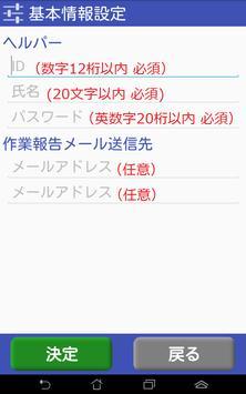 ヘルパーかいご記録 Smylog (試用版) apk screenshot