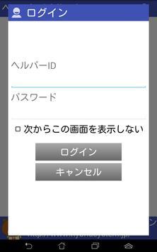ヘルパーかいご記録 Smylog (試用版) screenshot 8