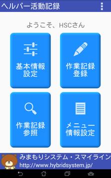 ヘルパーかいご記録 Smylog (試用版) screenshot 9