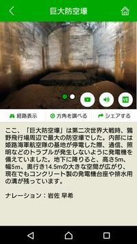 加西市歴史遺産群散策ナビREKINAVI screenshot 2