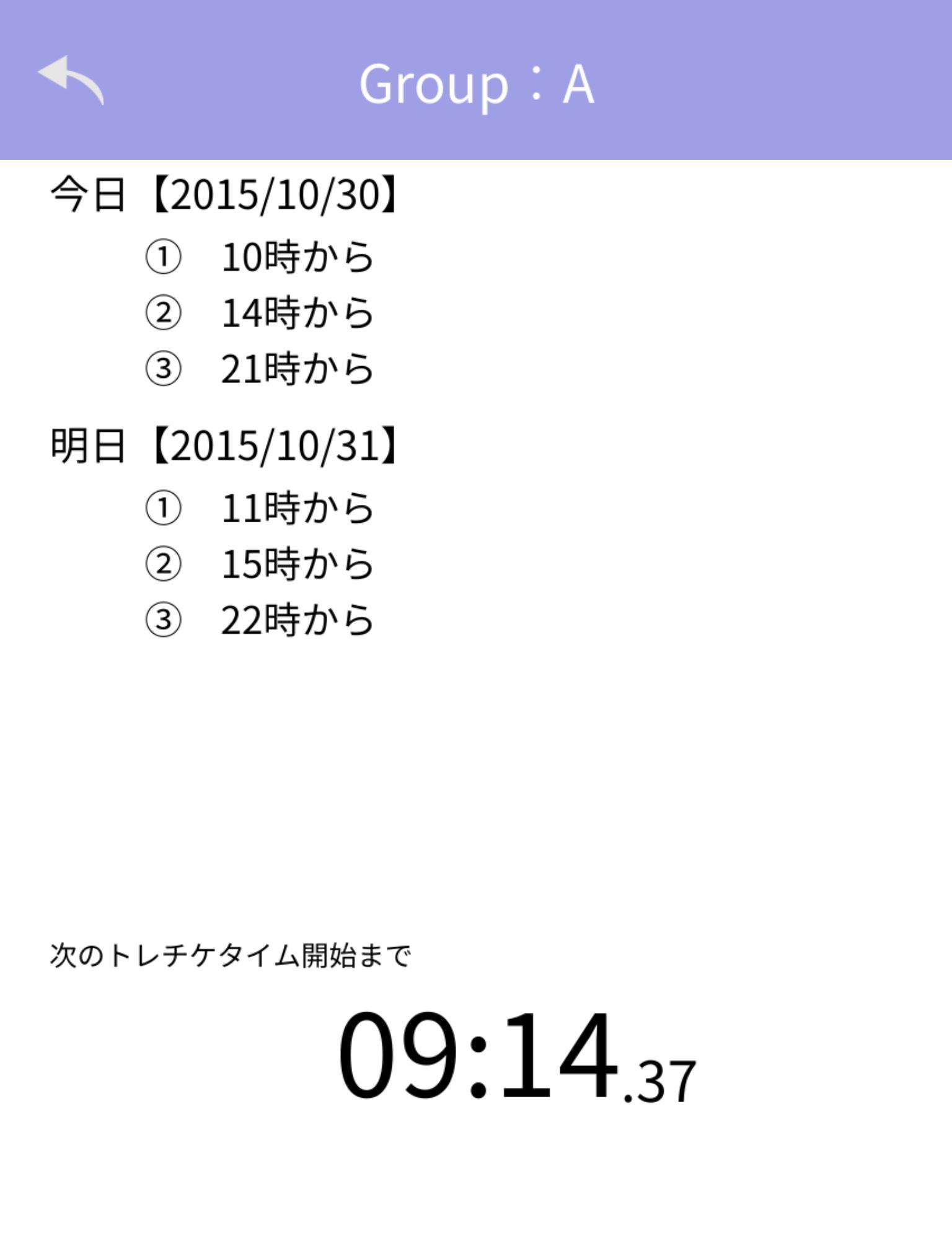 Android 用の トレチケチェッカー For デレステ Apk をダウンロード