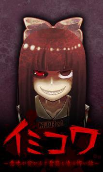 イミコワ-意味が分かると背筋も凍る怖い話-[解説付き] poster