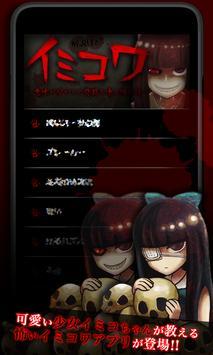 イミコワ-意味が分かると背筋も凍る怖い話-[解説付き] apk screenshot