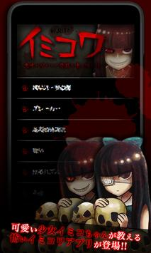イミコワ-意味が分かると背筋も凍る怖い話-[解説付き] screenshot 1