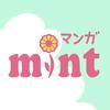 マンガMINT - 恋愛マンガ・少女漫画が全巻無料で読み放題 まんがアプリ! アイコン