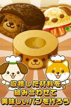 いぬのパン屋さん~わんこ達と一緒にお店を盛り上げよう!!~ apk screenshot