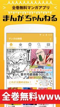まんがちゃんねる-某掲示板風!?全巻無料漫画アプリ!! poster