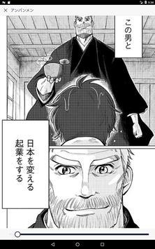Manga Zero - Japanese cartoon and comic reader screenshot 8