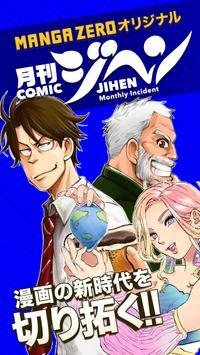 Manga Zero - Japanese cartoon and comic reader apk screenshot
