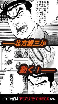 【全巻無料】食キング-熱血グルメ人気漫画(マンガ) apk screenshot
