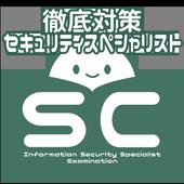 徹底対策 セキュリティスペシャリスト試験 icon