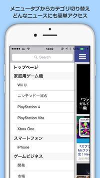 おすすめゲーム情報・攻略 | インサイド screenshot 1
