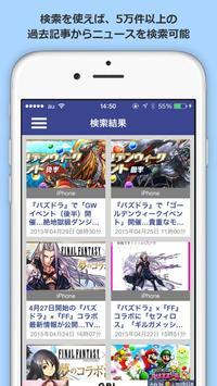 おすすめゲーム情報・攻略 | インサイド screenshot 3