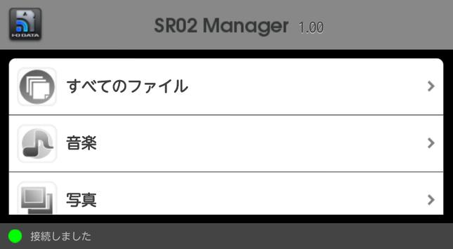 SR02Manager apk screenshot