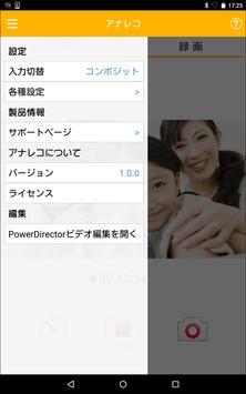 アナレコ screenshot 10