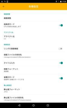 アナレコ screenshot 11