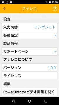 アナレコ screenshot 2