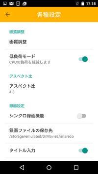 アナレコ screenshot 3