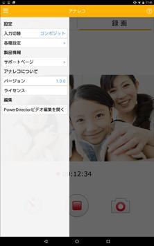 アナレコ screenshot 6