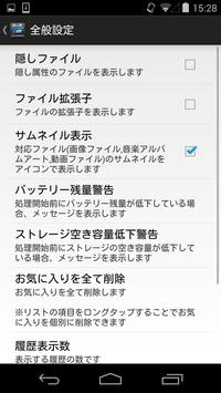 I-O Explorer apk screenshot