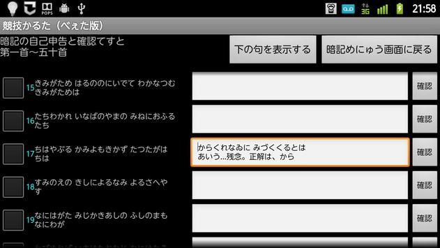 競技かるた(べぇた版) apk screenshot