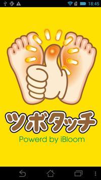 ツボタッチ~美容・健康・ダイエットに~ poster