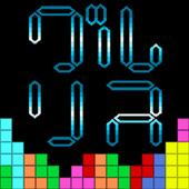 グルリス icon