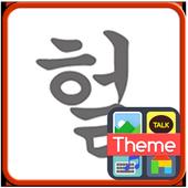 직설적 문구 이모티콘(최신) icon