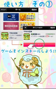 お小遣い !無料で稼げるポイントアプリ ふりふりポイント apk screenshot