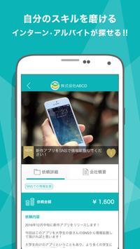コネクリ apk screenshot
