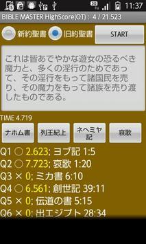 聖書バイブルゲーム Visual Bible 21 apk screenshot