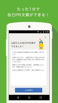 転職・求人検索なら転職ナビ!ピッタリな仕事見つかる正社員転職アプリ apk screenshot