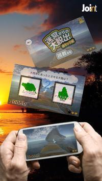 脱出ゲーム 迷宮からの大脱出 カヤック編 apk screenshot