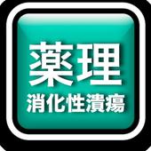 薬理-消化性潰瘍 icon