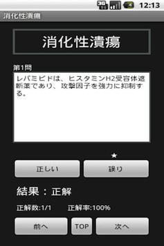 薬理-消化性潰瘍 apk screenshot