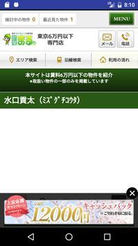 東京格安賃貸 部屋まる。 apk screenshot