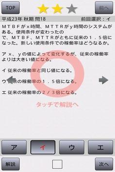応用情報処理-午前対策-試用版 apk screenshot