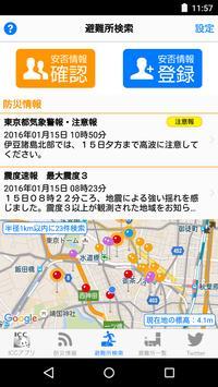 ICCアプリ apk screenshot